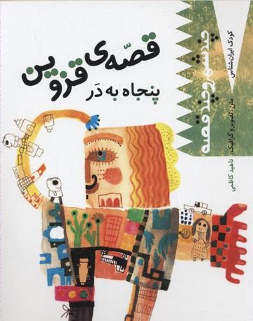 كودك-ايران-شناس-قصه-قزوين