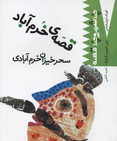 كودك-ايران-شناس-قصه-خرم-آباد
