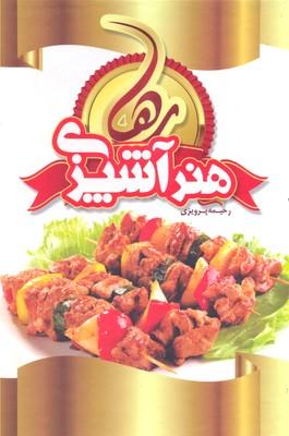 هنر آشپزي رهاR(وزيري-قابدار)سازوكار
