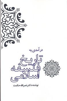 درآمدي-به-تاريخ-فلسفه-اسلامي