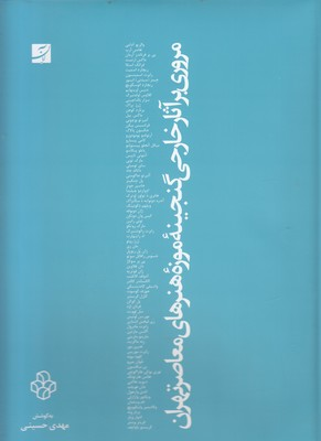 مروري-بر-آثارخارجي-گنجينه-موزه-هنرهاي-معاصرتهران