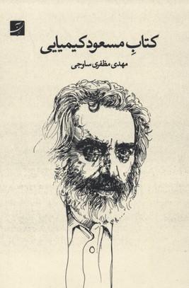 كتاب-مسعود-كيميايي