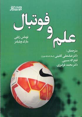 علم-و-فوتبال