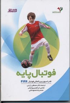 فوتبال-پايه