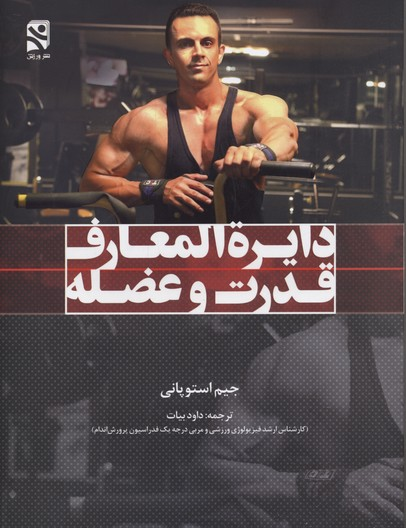 دايره-المعاف-قدرت-و-عضله