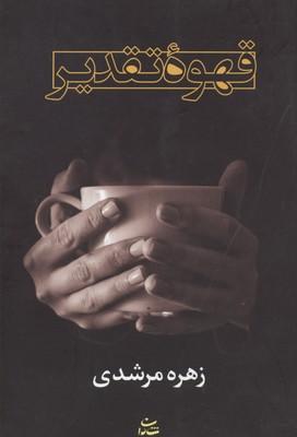 قهوه-تقدير