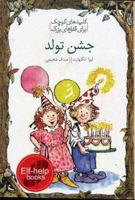 جشن-تولد