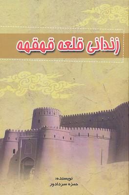 زنداني-قلعه-قهقهه