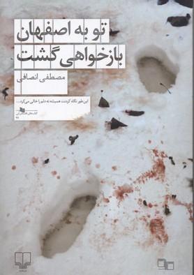 توبه-اصفهان-بازخواهي-گشت