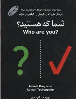 شما-كه-هستيد؟-پرسش-هايي-كه-زندگي-تان-را-دگرگون-مي-سازند