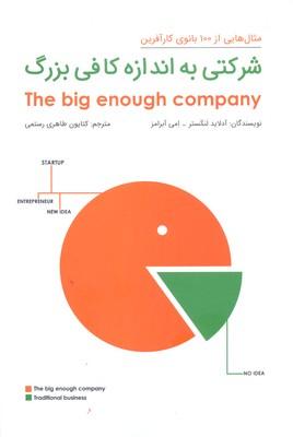 شركت-به-اندازه-كافي-بزرگ