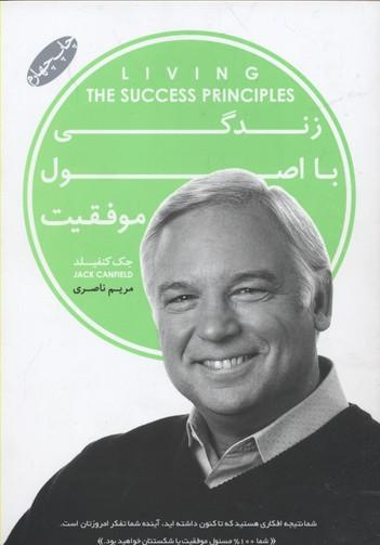 زندگي-با-اصول-موفقيت