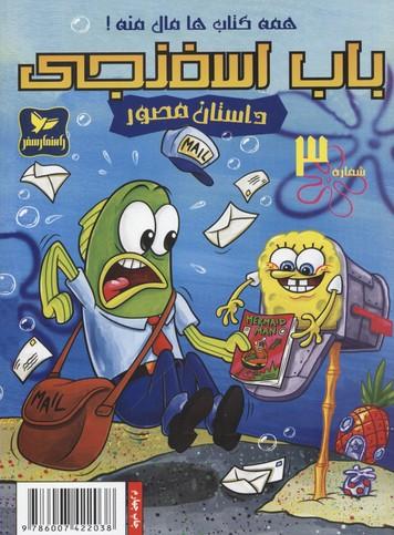 باب-اسفنجي(3)همه-كتاب-ها-مال-منه(مصور-رحلي)