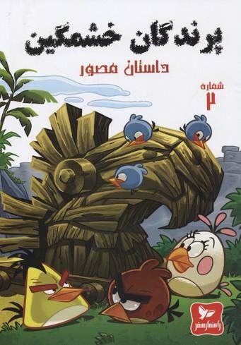 پرندگان-خشمگين2(مصور-رحلي)
