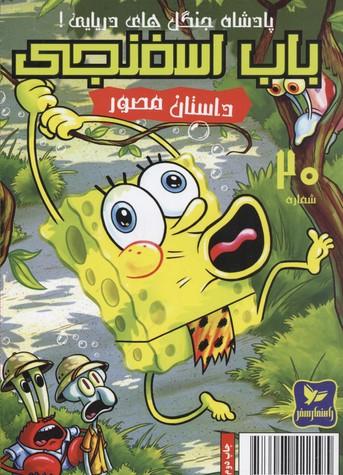 باب-اسفنجي(20)پادشاه-جنگل-دريايي