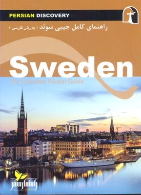 كتابچه-راهنماي-سفر-سوئد