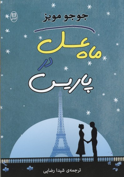 ماه-عسل-در-پاريس