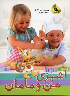 آشپزي-من-و-مامان