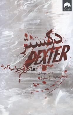دكستر-قاتل-خواب-گرد