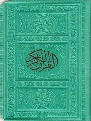 قرآن-الكريم