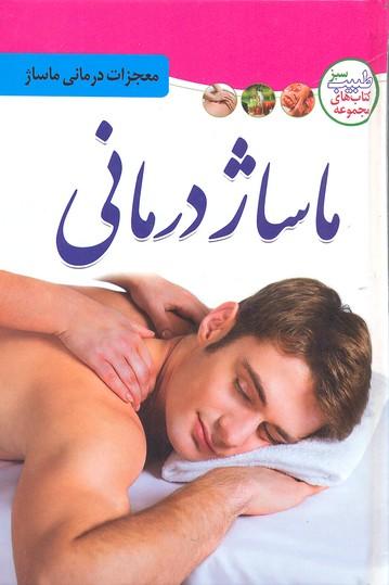 ماساژ-درماني