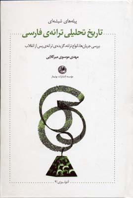 تاريخ-تحليلي-ترانه-ي-فارسي----پيله-هاي-شيشه-اي