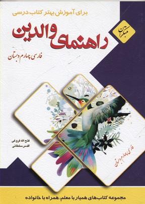 راهنماي-والدين-فارسي-چهارم-دبستان