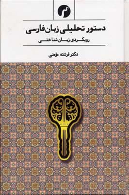 دستور-تحليلي-زبان-فارسي