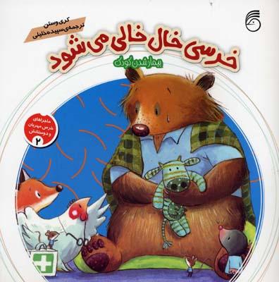 خرسي-خال-خالي-مي-شود---ماجراهاي-خرس-مهربان2