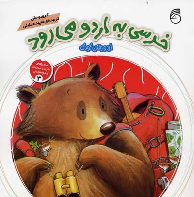 خرسي-به-اردو-مي-رود---ماجراهاي-خرس-مهربان-و-دوستانش-3