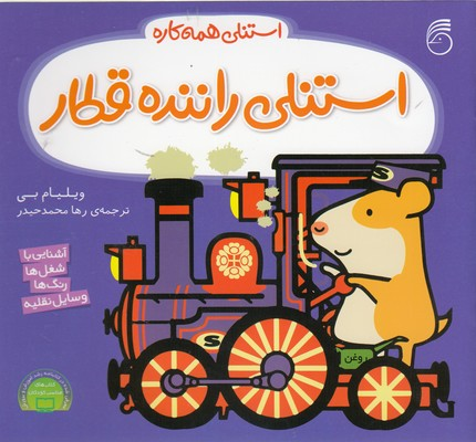 استنلي-همه-كاره-استنلي-راننده-قطار