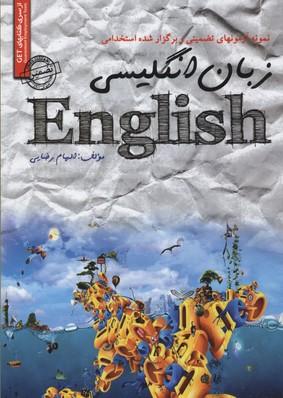 نمونه-آزمونهاي-استخدامي-زبان-انگليسي
