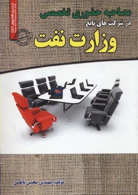 مصاحبه-حضوري-در-شركت-هاي-تابع-وزارت-نفت