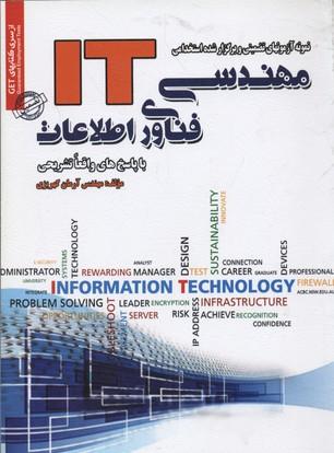 نمونه-آزمونهاي-استخدامي-مهندسي-فناوري-اطلاعات