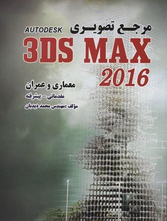 مرجع-تصويري--autodesk-3ds-max-2016