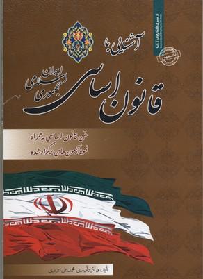 آشنايي-با-قانون-اساسي-جمهوري-اسلامي