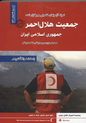 نمونه-آزمونهاي-جمعيت-هلال-احمر-جمهوري-اسلامي-ايران