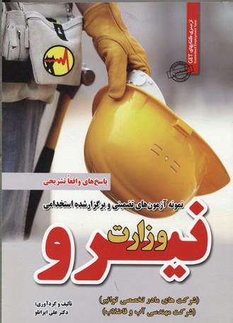 نمونه-آزمون-هاي-استخدامي-وزارت-نيرو