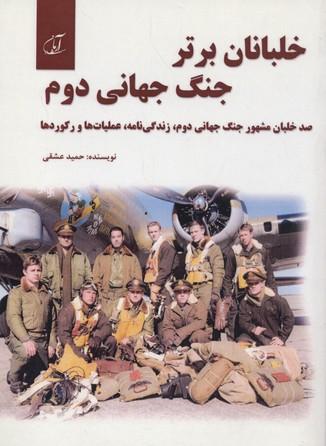 خلبان-برتر-جنگ-جهاني-دوم