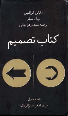 كتاب-تصميم