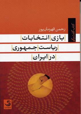 بازي-رياست-جمهوري-در-ايران
