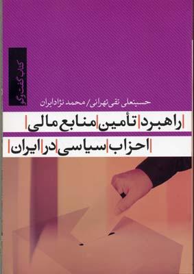 راهبرد-تامين-منابع-مالي-احزاب-سياسي-در-ايران