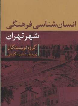 انسان-شناسي-فرهنگي-شهر-تهران