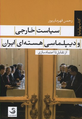 سياست-خارجي-و-ديپلماسي-هسته-اي-ايران
