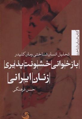 بازخواني-خوشنت-پذيري-زنان-ايراني