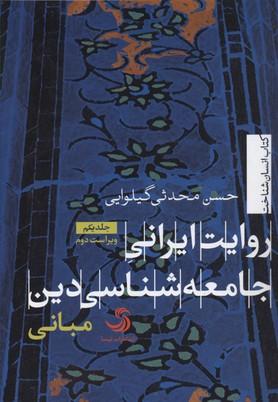 روايت-ايراني-جامعه-شناسي-دين