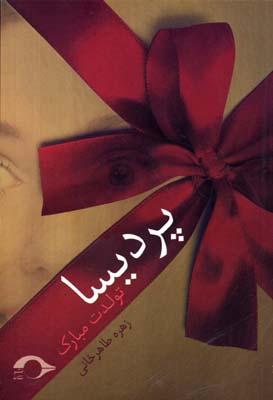 پرديسا-تولدت-مبارك