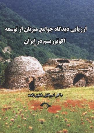 ارزيابي-ديدگاه-جوامع-ميزبان-از-توسعه-اكوتوريسم-در-ايران
