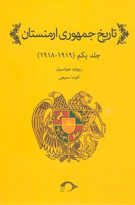 تاريخ-جمهوري-ارمنستان-جلد-يكم(1919-1918)