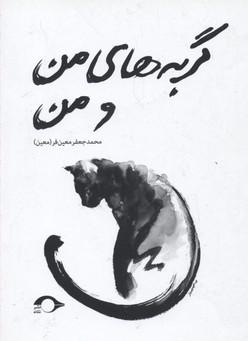 گربه-من-و-من